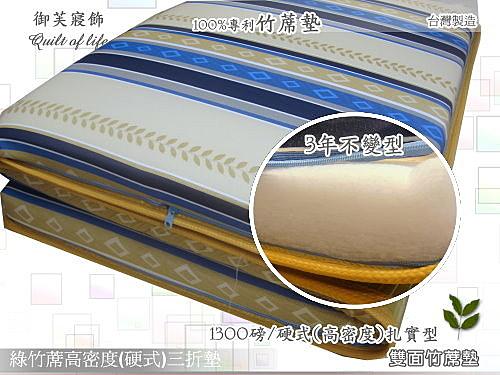 日式和風/萊雅【硬式竹席墊】(3.5*6.2尺) (4CM)/單人加大/表皮非常涼快而不傷親密的肌膚.