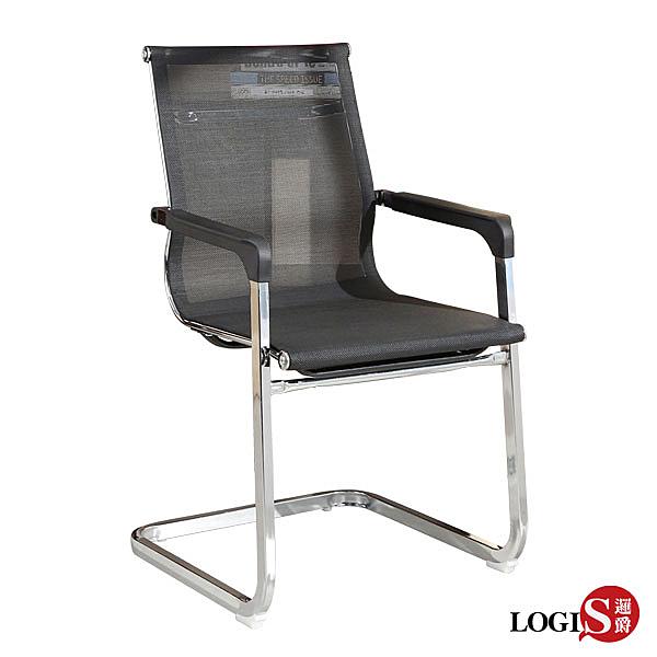 促銷~LOGIS安迪透氣網洽談椅 梳妝椅 辦公椅 事務椅 書桌椅【2031】