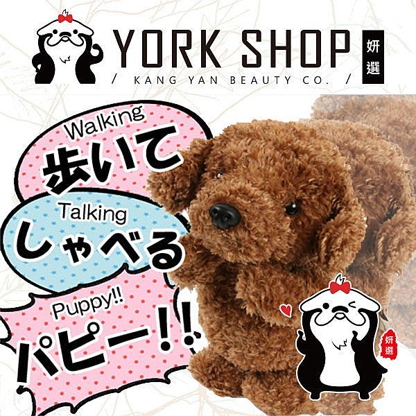 【妍選】正版 日本空運來台 走動迴聲貴賓狗 (會走路說話的學人精) 交換禮物必備