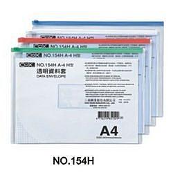 《享亮商城》NO.154H  A4橫式 拉鏈資料袋  COX