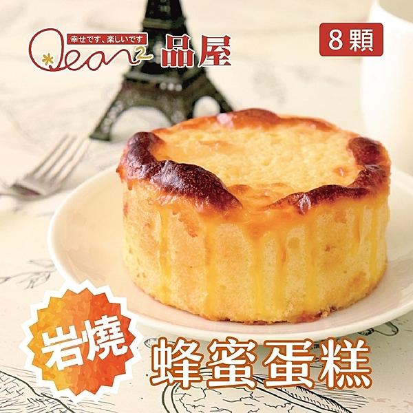 品屋.岩燒蜂蜜蛋糕(80g±5%/顆,共8顆)*不買捶心肝*﹍愛食網