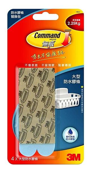 3M (新)防水膠條大型 18061C