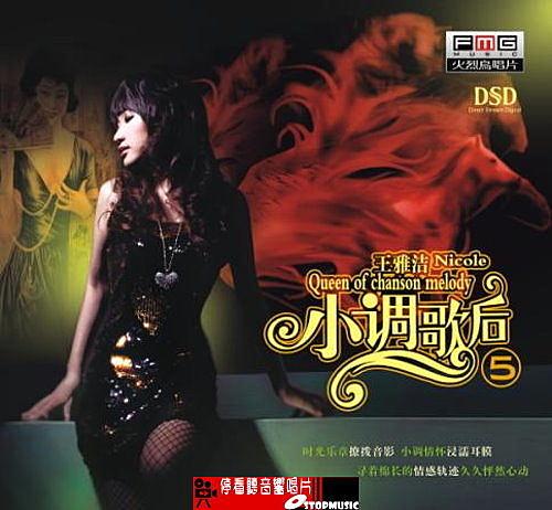 【停看聽音響唱片】【CD】王雅潔:小調歌后5