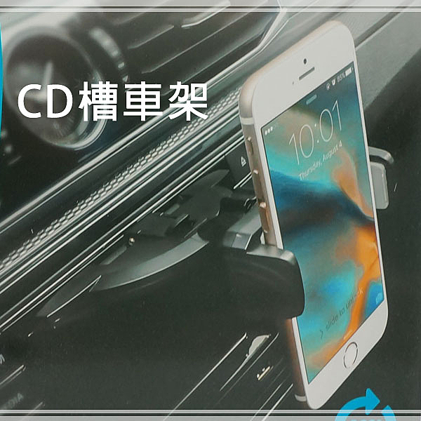 【H96+C94 CD槽式】萬用夾車內用手機架/萬用車架/車上固定架/車用手機支架/固定座 3.5吋~6.3吋-ZW