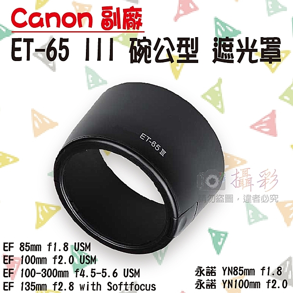 攝彩@佳能 ET-65III 碗公遮光罩 ET65 III 適用EF 100 135mm USM YN85mm定焦永諾