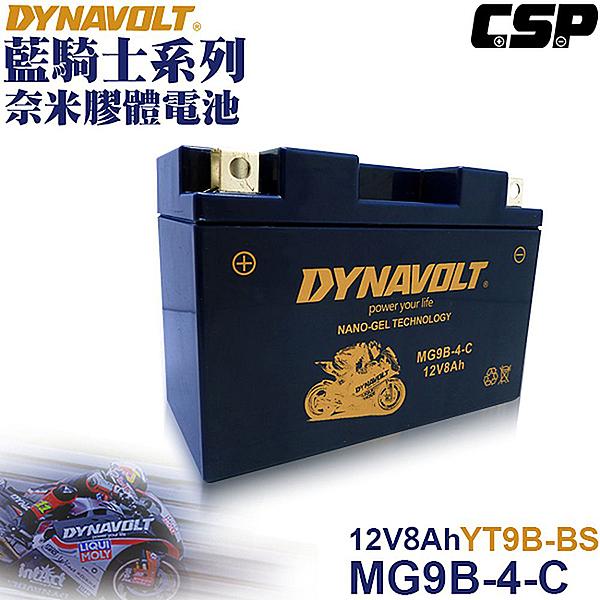 【DYNAVOLT 藍騎士】MG9B-4-C 機車電瓶電池(12V)
