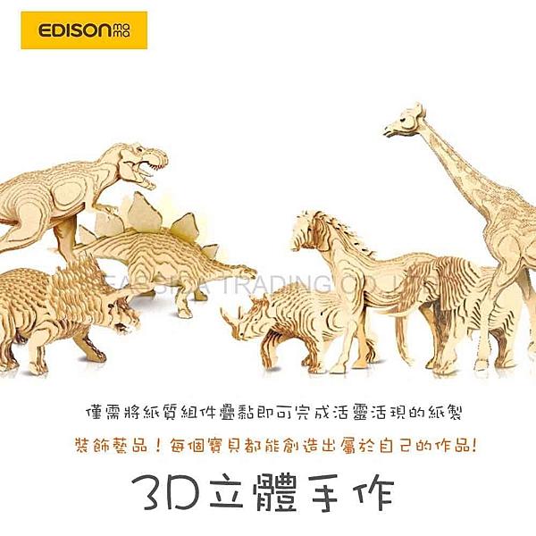 日本 EDISON KJC 手作趣味 紙模型 益智 模型S 五款任選 (適用年齡:6歲以上)