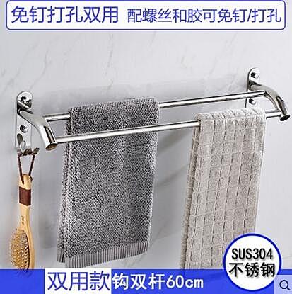 浴室毛巾架304不銹鋼免打孔雙桿衛生間毛巾桿單桿不銹鋼浴巾架