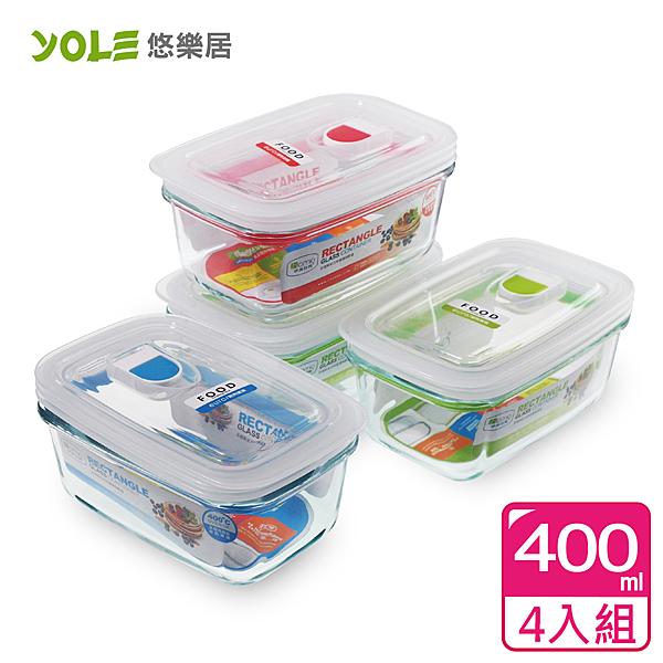 【YOLE悠樂居】氣閥耐熱玻璃保鮮盒400ml(長形)(4入)#1125018 食物保鮮 冰箱收納 密封盒