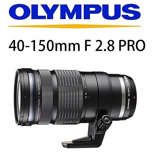 名揚數位 OLYMPUS M.ZD 40-150mm F2.8 PRO 40-150 公司貨 (12.24期0利率)