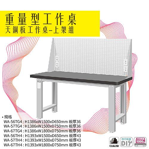 天鋼 WA-67TH4《重量型工作桌-天鋼板工作桌》上架組(一般型) 天鋼板 W1800