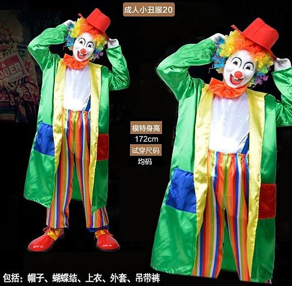 小丑造型服裝紅綠20 魔術表演成人小醜服裝套燕尾服萬聖節服裝造形服舞衣尾牙活動表演服道具