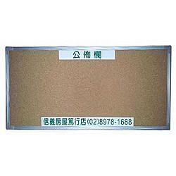 《享亮商城》1.5x2尺  鋁框軟木公佈欄(45*60cm)  0840