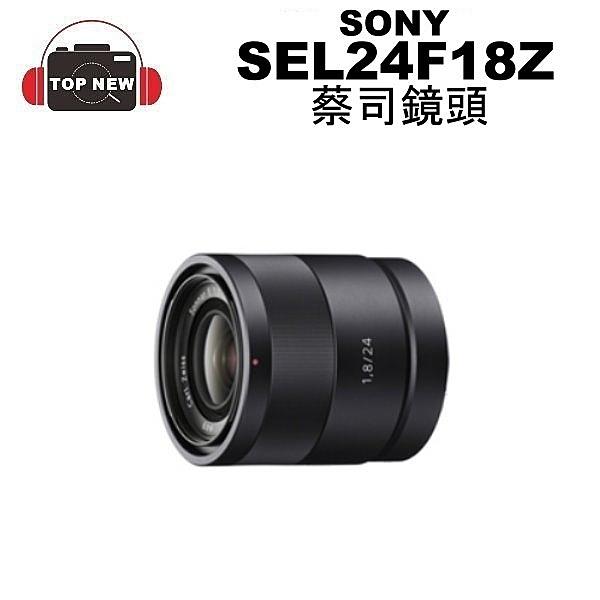 (贈鏡頭造型手電筒) SONY 索尼 蔡司鏡頭 SEL24F18Z 卡爾蔡司 E 24mm F1.8 ZA E接環專用定焦鏡頭
