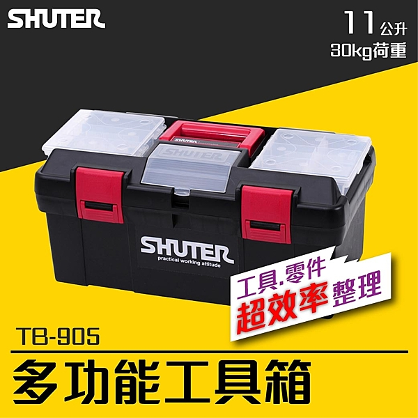 TB-905 專業用工具箱/多功能工具箱/樹德工具箱/專用型工具箱●內不含工具