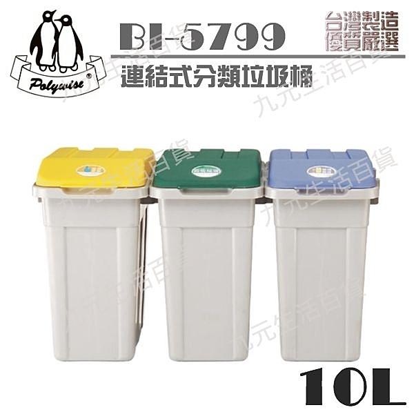 【九元生活百貨】翰庭 BI-5799 連結式分類垃圾桶/10L 掀蓋垃圾桶 桌上垃圾桶 台灣製