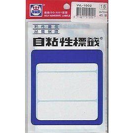 華麗牌 WL-1002自粘性標籤(34x73mm) 45張/包