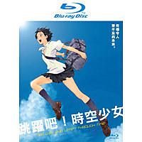 【停看聽音響唱片】【BD】跳躍吧!時空少女