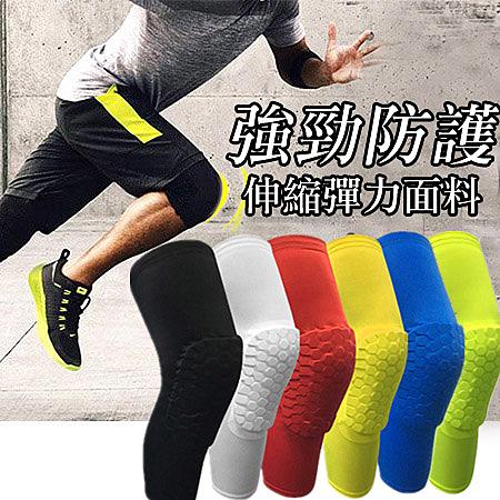 高彈速乾蜂窩防撞伸縮彈力運動護具 籃球加長護膝護小腿【PS61148】