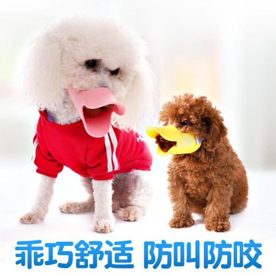 狗狗鴨嘴套小型犬嘴罩防叫防咬套防誤食口罩泰迪比熊幼犬寵物用品 聖誕節全館免運