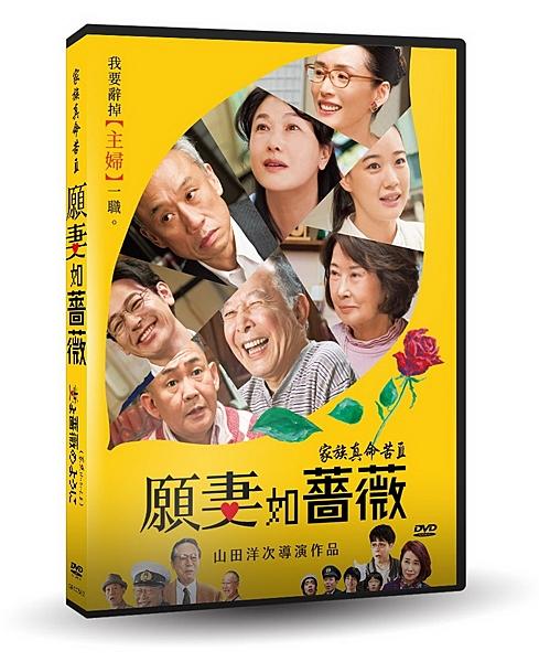 【停看聽音響唱片】【DVD】家族真命苦3:願妻如薔薇