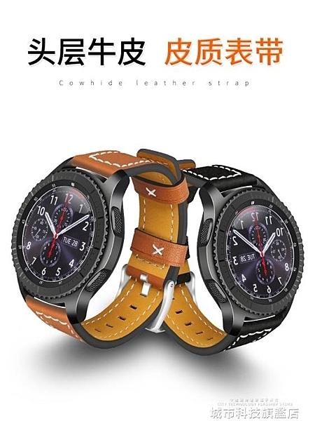 錶帶 三星galaxy watch錶帶智慧手錶gear s3/S2/sport s4替換帶頭層 城市科技