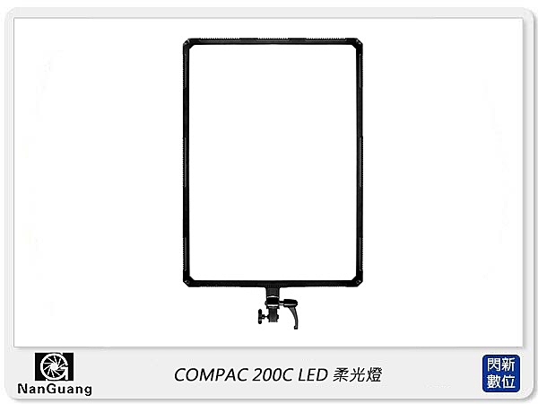 NANGUANG 南冠/南光 COMPAC 200C LED燈(公司貨)補光燈 攝影燈 同COMPAC 200B