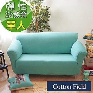 棉花田【歐文】超彈力單人彈性沙發套(5色可選)單人-芋紫色