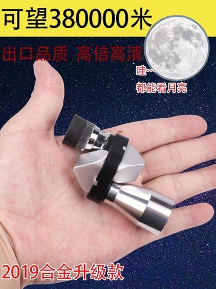 拐角合金望遠鏡單筒便攜迷你高倍高清夜視非紅外微光30000米天文 全館免運