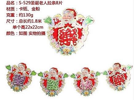 聖誕節用品 裝飾三角掛旗 聖誕老人雪花鈴鐺