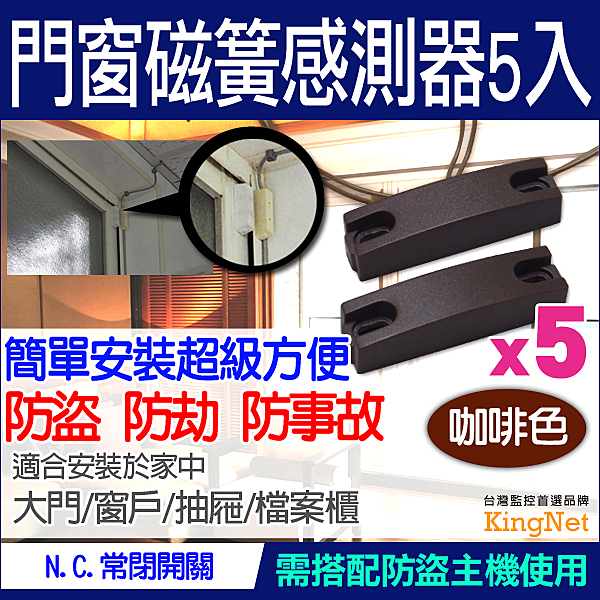 監視器 *超值5入* 門窗磁簧警報器 咖啡色 門櫃磁力感應 磁簧感應門窗 外出 營業所 台灣安防