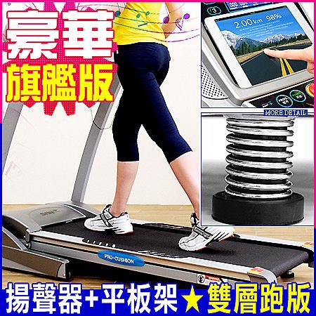 旗艦2.5HP電動跑步機12組避震墊自動揚升電跑美腿機運動健身.另售磁控跑步機健身車踏步機