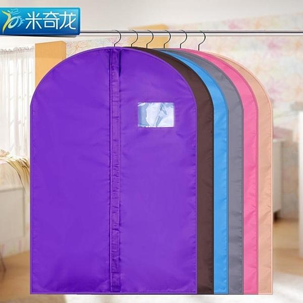 衣物防塵罩高品質衣服防塵罩大衣物防塵袋加厚可水洗防塵罩掛衣袋