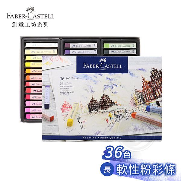 『ART小舖』Faber-Castell 德國輝柏 goldfaber 軟性長粉彩條 36色 紙盒 單盒