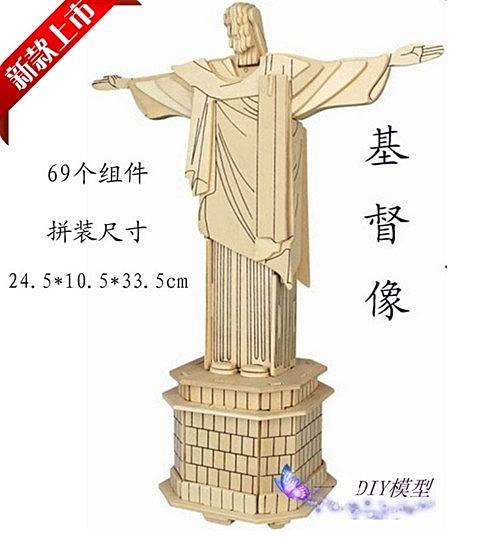 【協貿國際】DIY玩具木質拼裝3D立體拼圖基督像(2入)