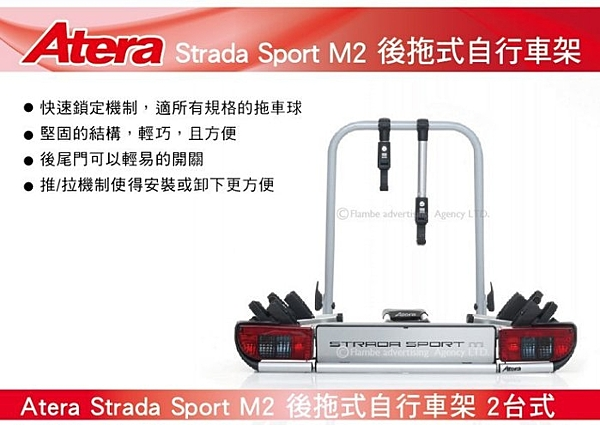 ||MyRack|| Atera Strada Sport M2 2台式 後拖式自行車架 背後架 自行車架 攜車架