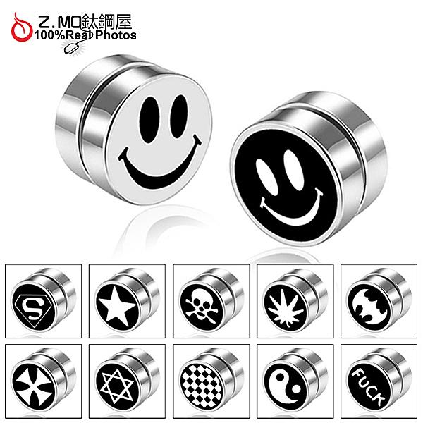 316L西德白鋼 多款造型磁鐵耳環 抗過敏不生鏽 無耳洞 禮物推薦 單個價【EZM00801】Z.MO鈦鋼屋
