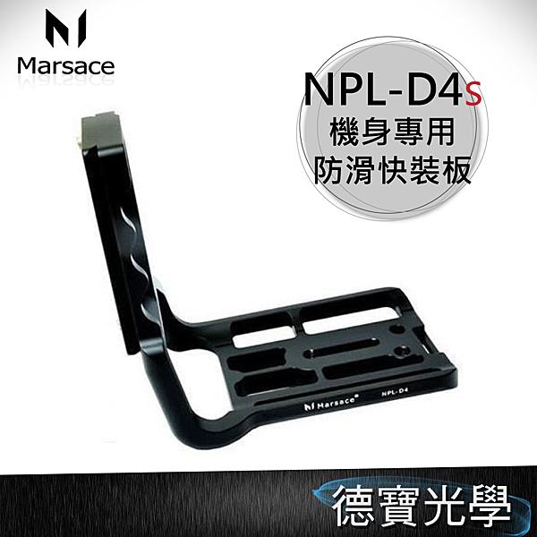 Marsace 馬小路 NPL- D4s D4 D5 機身專用快裝板 ~ For NIKON D4s D4 D5 防滑專用 L 板 總代理公司貨