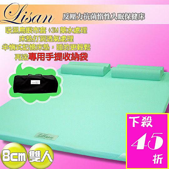反壓力半惰記憶床墊8cm雙人系列  免運!《贈專用收納袋+高科技惰性記憶枕兩顆 》-賣點購物