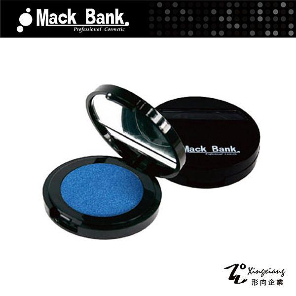 【Mack Bank】M06-142 亮沙藍 時尚造型 眼影 腮紅 單色(3g)(形向Xingxiang彩妝 眼妝 眼彩)