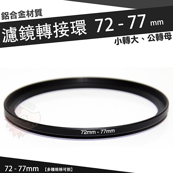 【小咖龍】 濾鏡轉接環 72mm - 77mm 鋁合金材質 72 - 77 mm 小轉大 轉接環 公-母 72轉77mm 保護鏡轉接環