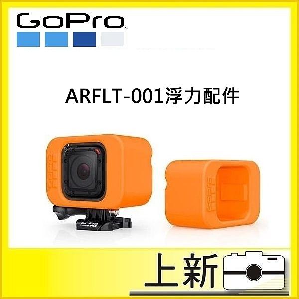 GoPro ARFLT-001 (74) 浮力配件 適用於 HERO4 Session《台南/上新/原廠公司貨》