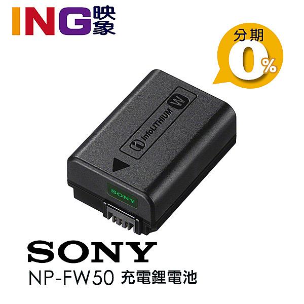 【24期0利率】SONY  NP-FW50  原廠 充電鋰電池