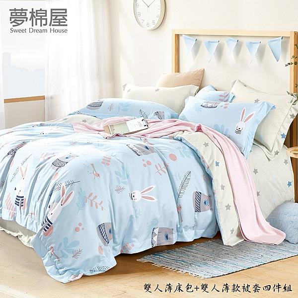 3M專利+頂級天絲-加高30cm雙人薄床包+雙人薄款被套四件組-守望-夢棉屋