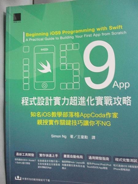 【書寶二手書T7/電腦_JKO】iOS 9 App程式設計實力超進化實戰攻略_Simon Ng