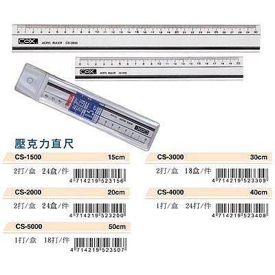 COX 三燕 壓克力直尺 CS-3000 30cm