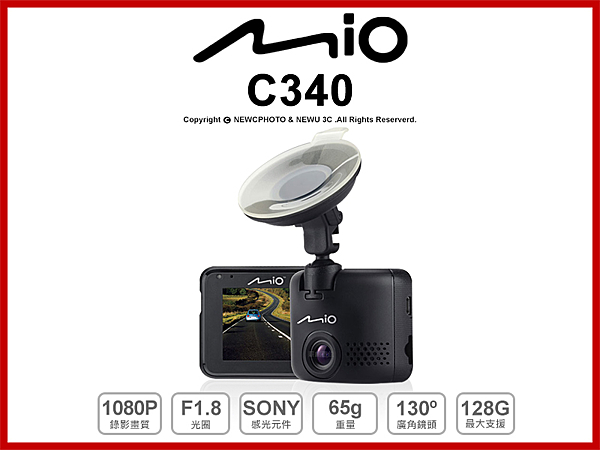 Mio MiVue C340 SONY 元件 測速 行車記錄器  6期零利率+送16G+後支+1分3點菸器 薪創數位