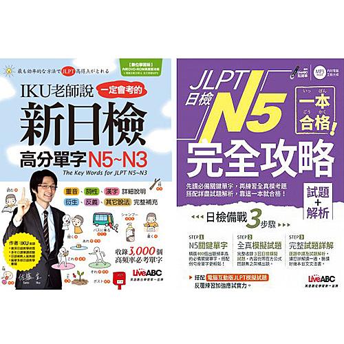 《新日檢高分單字N5-N3》+《一本合格!JLPT日檢完全攻略》