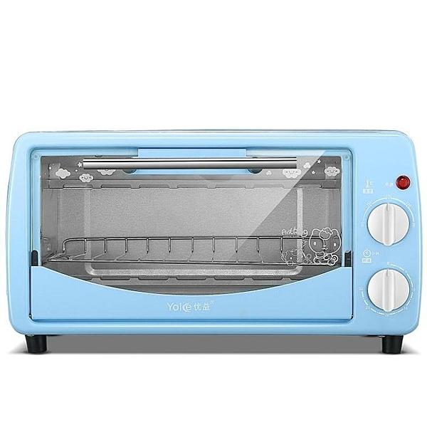 小型電烤箱多功能迷你麵包蛋糕烤箱家用宿舍12L220v NMS 樂活生活館