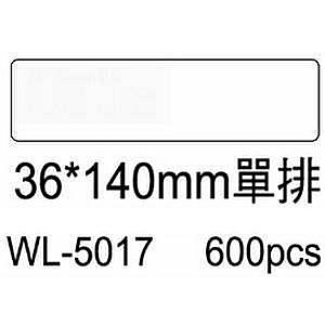 華麗牌 電腦標籤 WL-5017 空白36X140mm單排 (600張/盒)